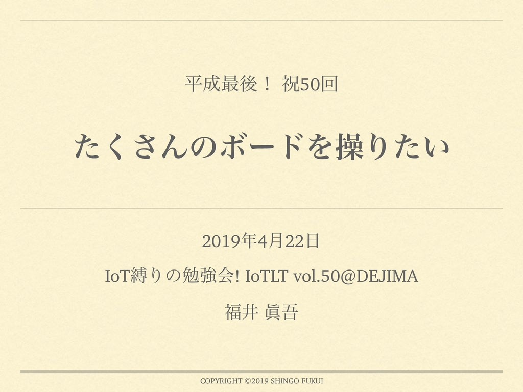 COPYRIGHT ©2019 SHINGO FUKUI ͨ͘͞ΜͷϘʔυΛૢΓ͍ͨ 2019...