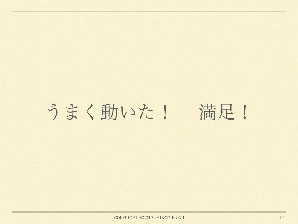 COPYRIGHT ©2019 SHINGO FUKUI ͏·͘ಈ͍ͨʂ ɹຬʂ 14