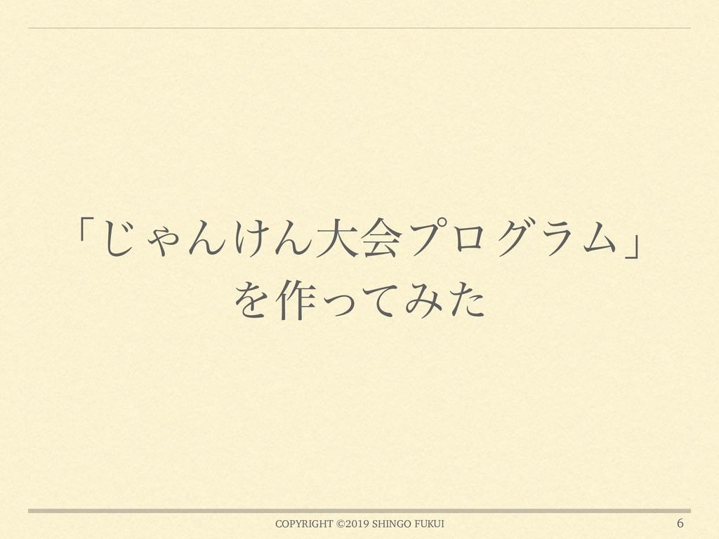 COPYRIGHT ©2019 SHINGO FUKUI ʮ͡ΌΜ͚ΜେձϓϩάϥϜʯ Λ࡞ͬ...