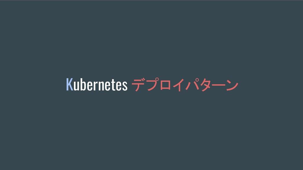 Kubernetes デプロイパターン