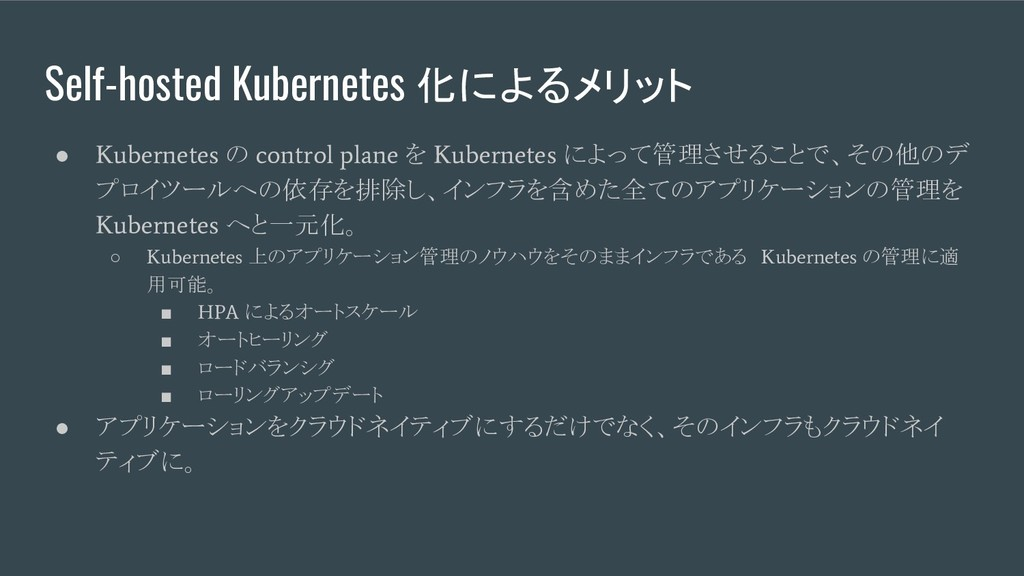 Self-hosted Kubernetes 化によるメリット ● Kubernetes の ...