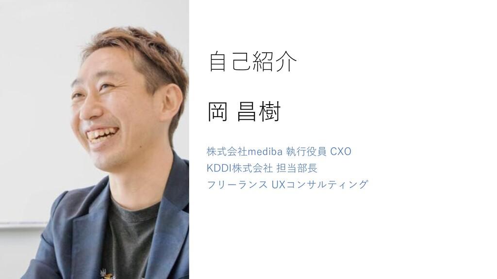 ⾃⼰紹介 岡 昌樹 株式会社mediba 執⾏役員 CXO KDDI株式会社 担当部⻑ フリー...