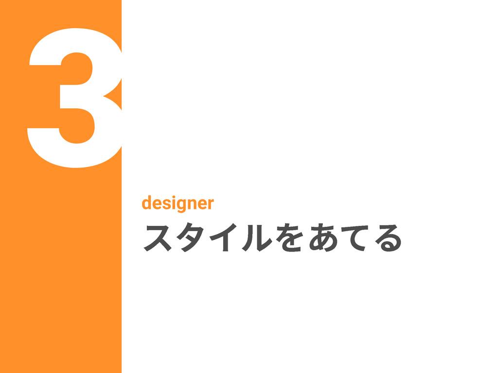 أة؎ٕ֮ג designer 3