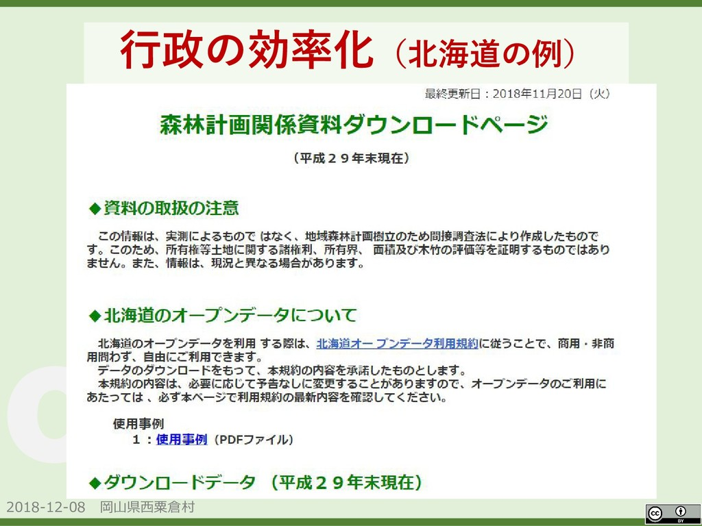 2018-12-08 岡山県西粟倉村 OpenData 行政の効率化(北海道の例)