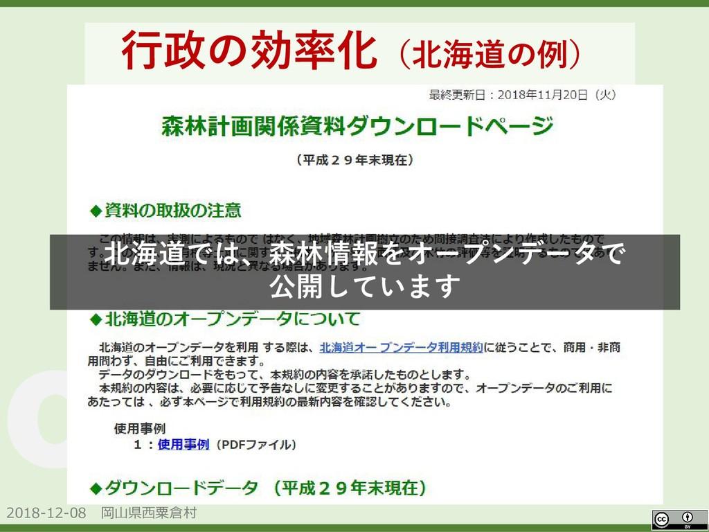 2018-12-08 岡山県西粟倉村 OpenData 行政の効率化(北海道の例) 北海道では...