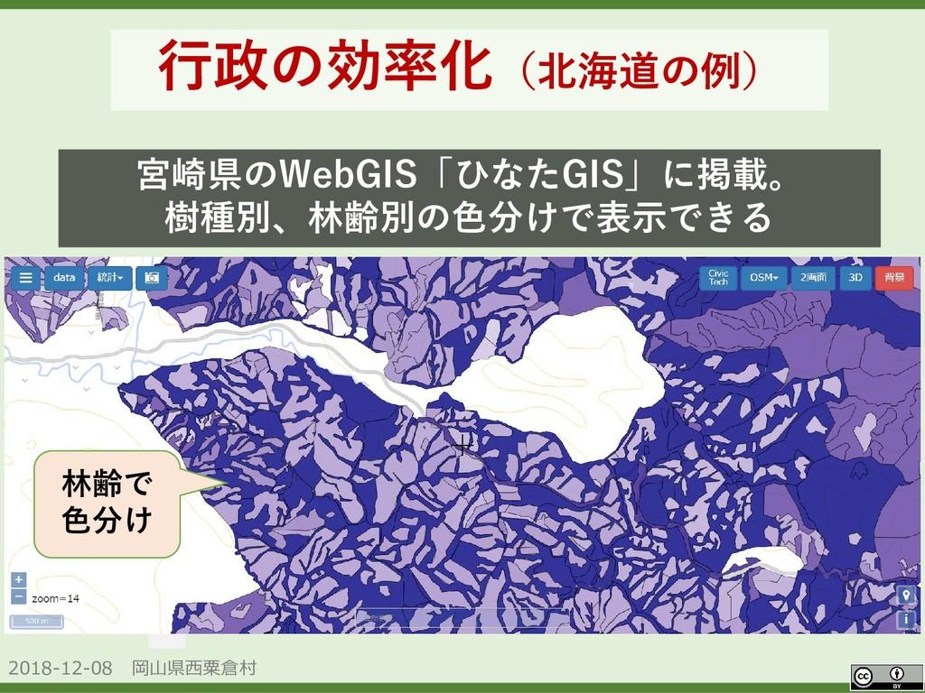 2018-12-08 岡山県西粟倉村 OpenData 行政の効率化(北海道の例) 宮崎県のW...