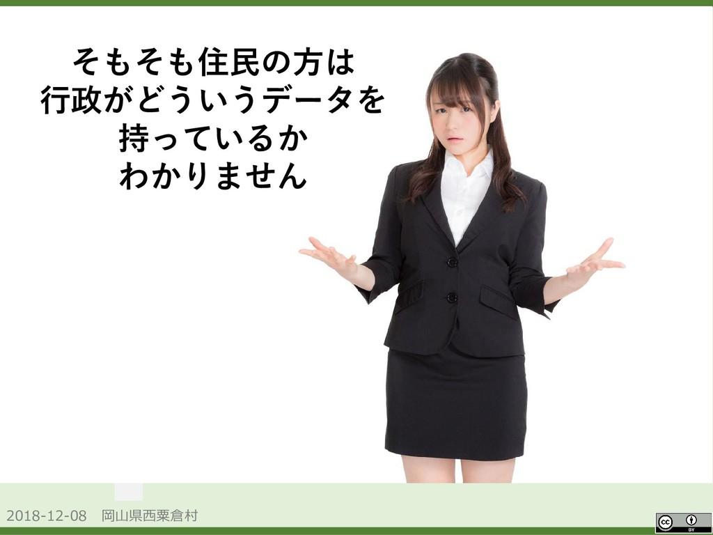 2018-12-08 岡山県西粟倉村 OpenData そもそも住民の方は 行政がどういうデー...