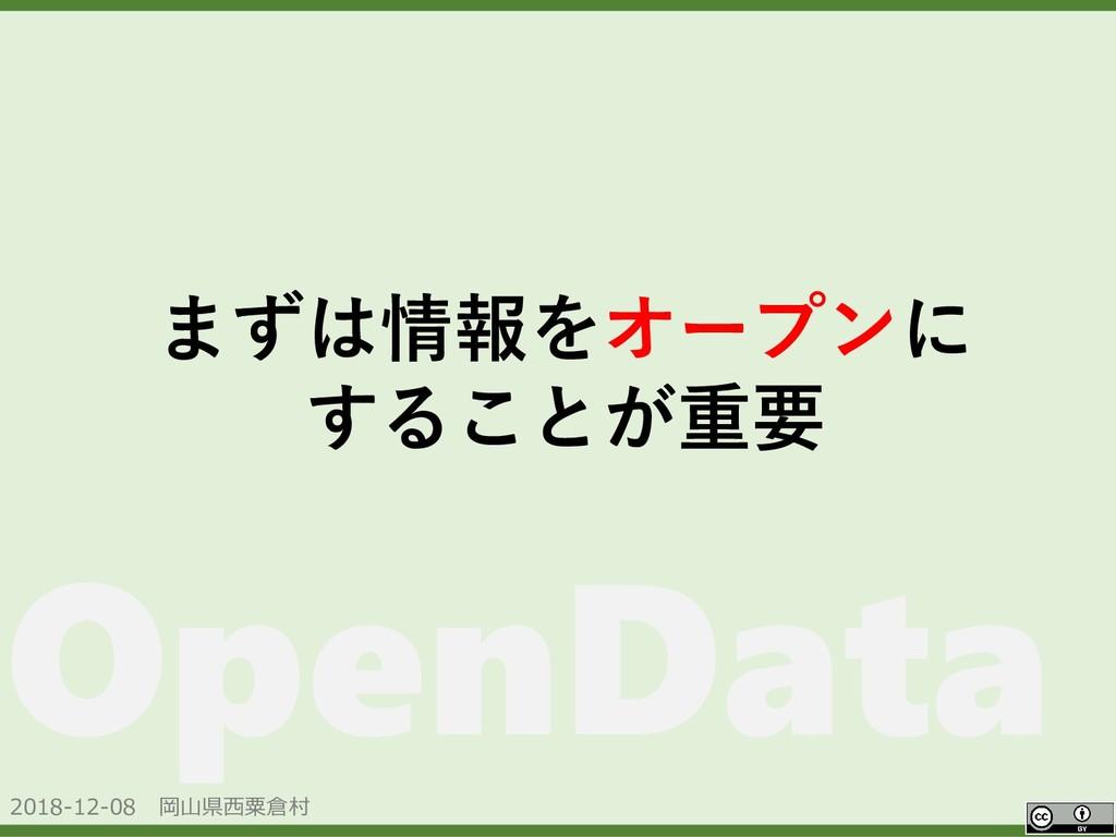 2018-12-08 岡山県西粟倉村 OpenData まずは情報をオープンに することが重要
