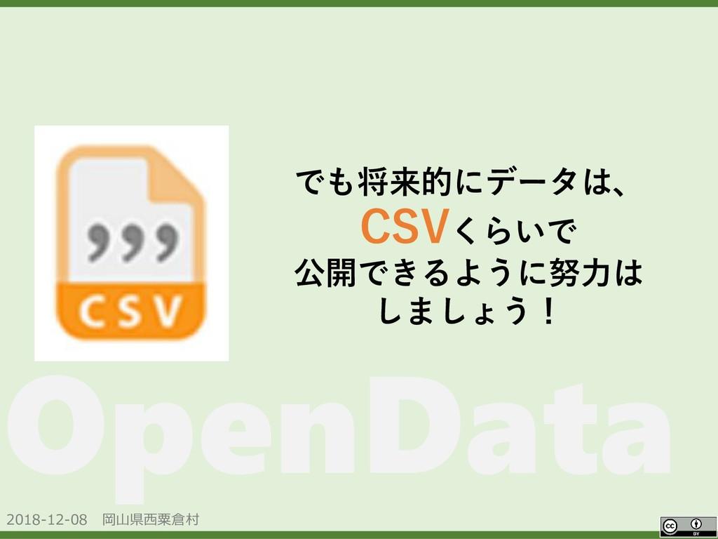 2018-12-08 岡山県西粟倉村 OpenData でも将来的にデータは、 CSVくらいで...