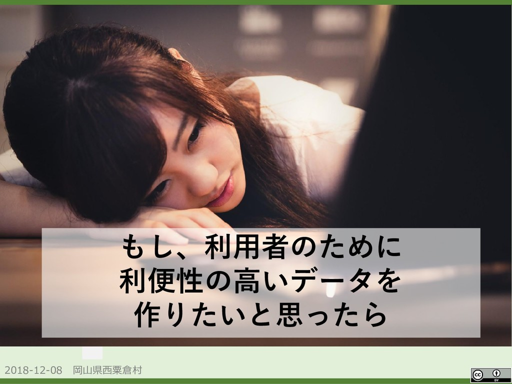 2018-12-08 岡山県西粟倉村 OpenData もし、利用者のために 利便性の高いデー...