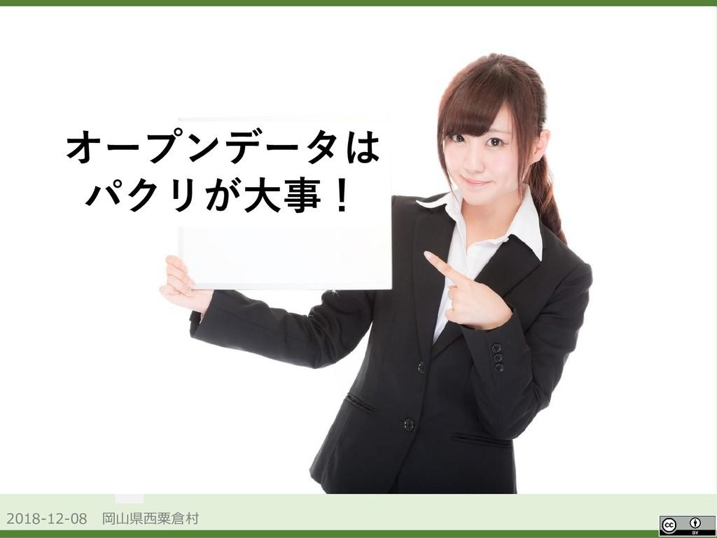 2018-12-08 岡山県西粟倉村 OpenData オープンデータは パクリが大事!