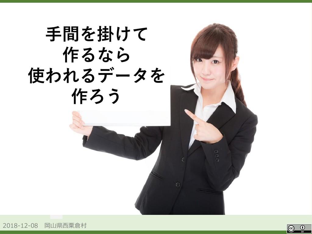 2018-12-08 岡山県西粟倉村 OpenData 手間を掛けて 作るなら 使われるデータ...