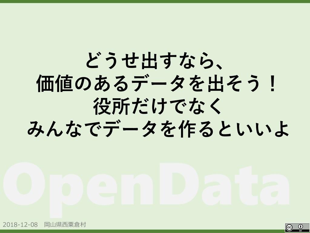 2018-12-08 岡山県西粟倉村 OpenData どうせ出すなら、 価値のあるデータを出...