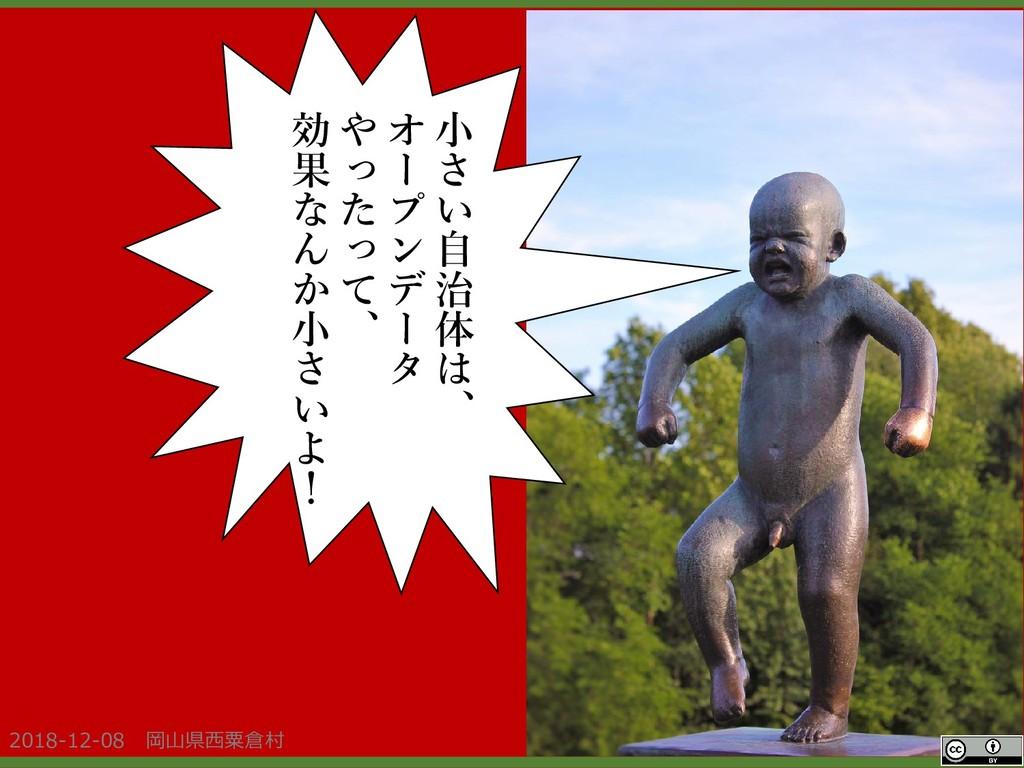 2018-12-08 岡山県西粟倉村 小 さ い 自 治 体 は 、 オ ー プ ン デ ー ...