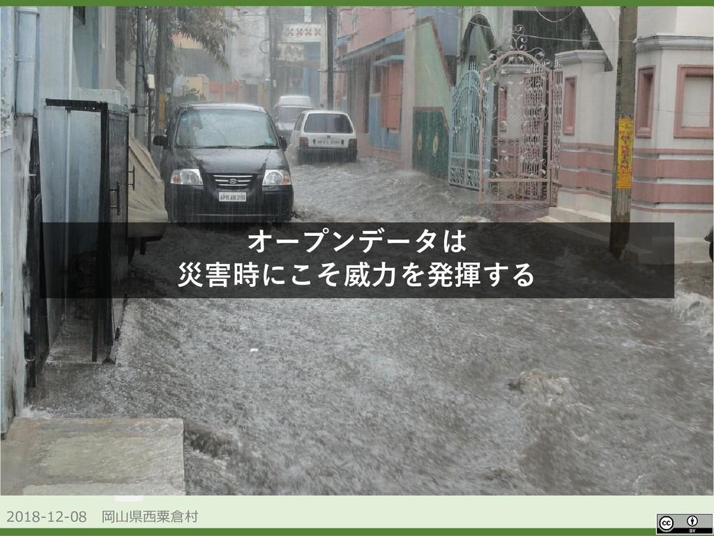 2018-12-08 岡山県西粟倉村 OpenData オープンデータは 災害時にこそ威力を発...