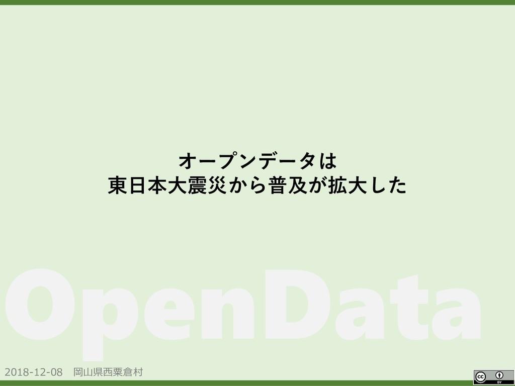 2018-12-08 岡山県西粟倉村 OpenData オープンデータは 東日本大震災から普及...