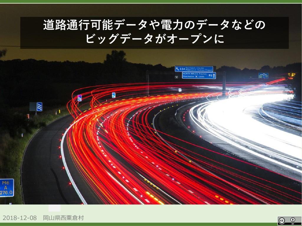 2018-12-08 岡山県西粟倉村 OpenData 道路通行可能データや電力のデータなどの...