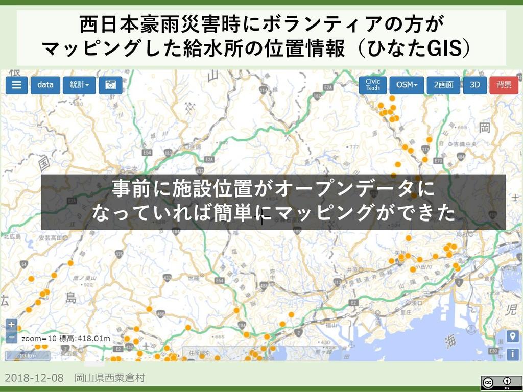 2018-12-08 岡山県西粟倉村 OpenData 西日本豪雨災害時にボランティアの方が ...