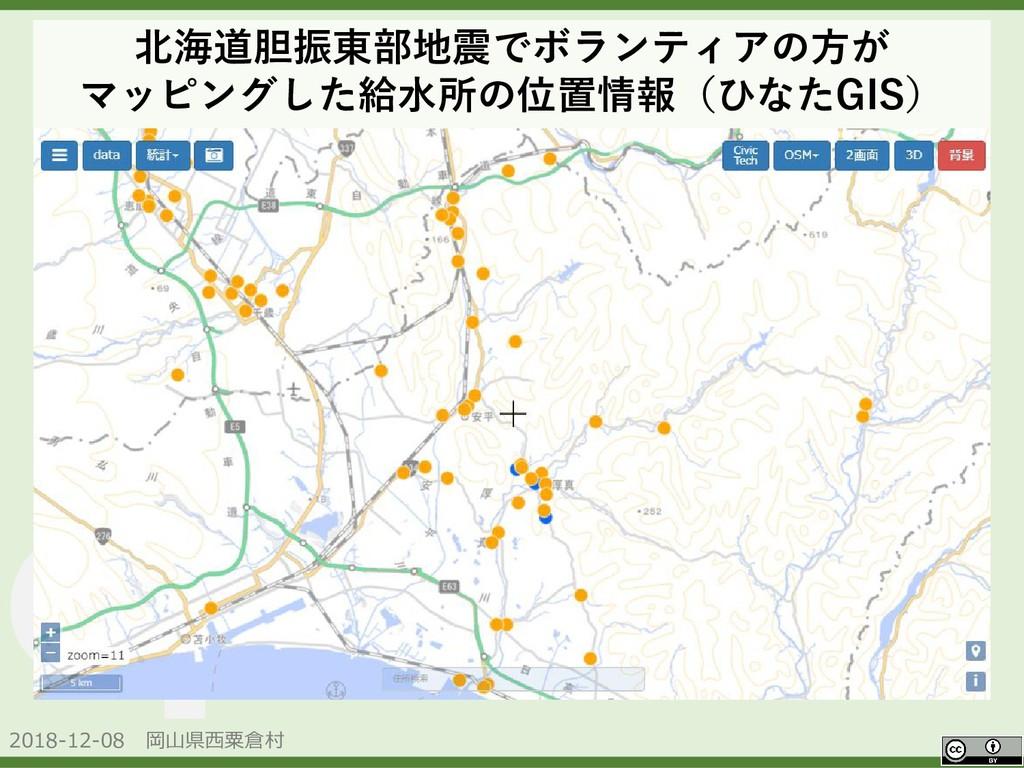 2018-12-08 岡山県西粟倉村 OpenData 北海道胆振東部地震でボランティアの方が...