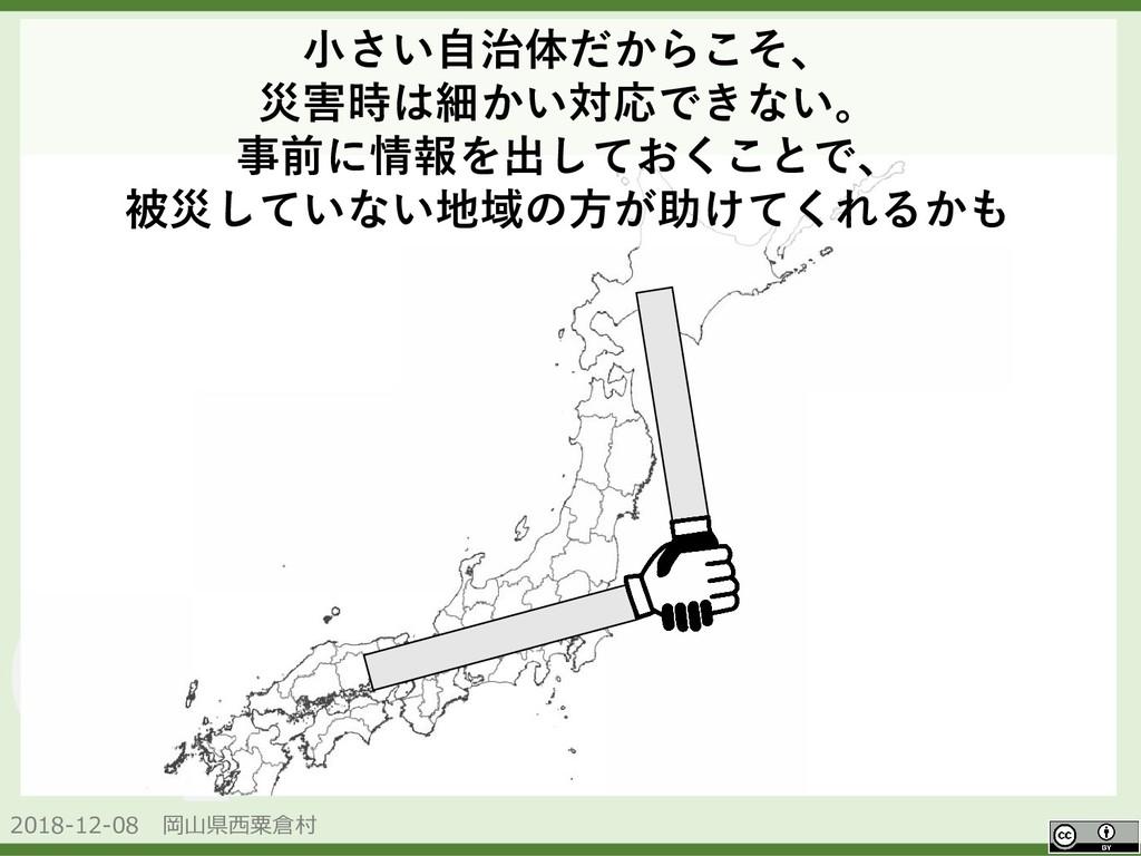 2018-12-08 岡山県西粟倉村 OpenData 小さい自治体だからこそ、 災害時は細か...