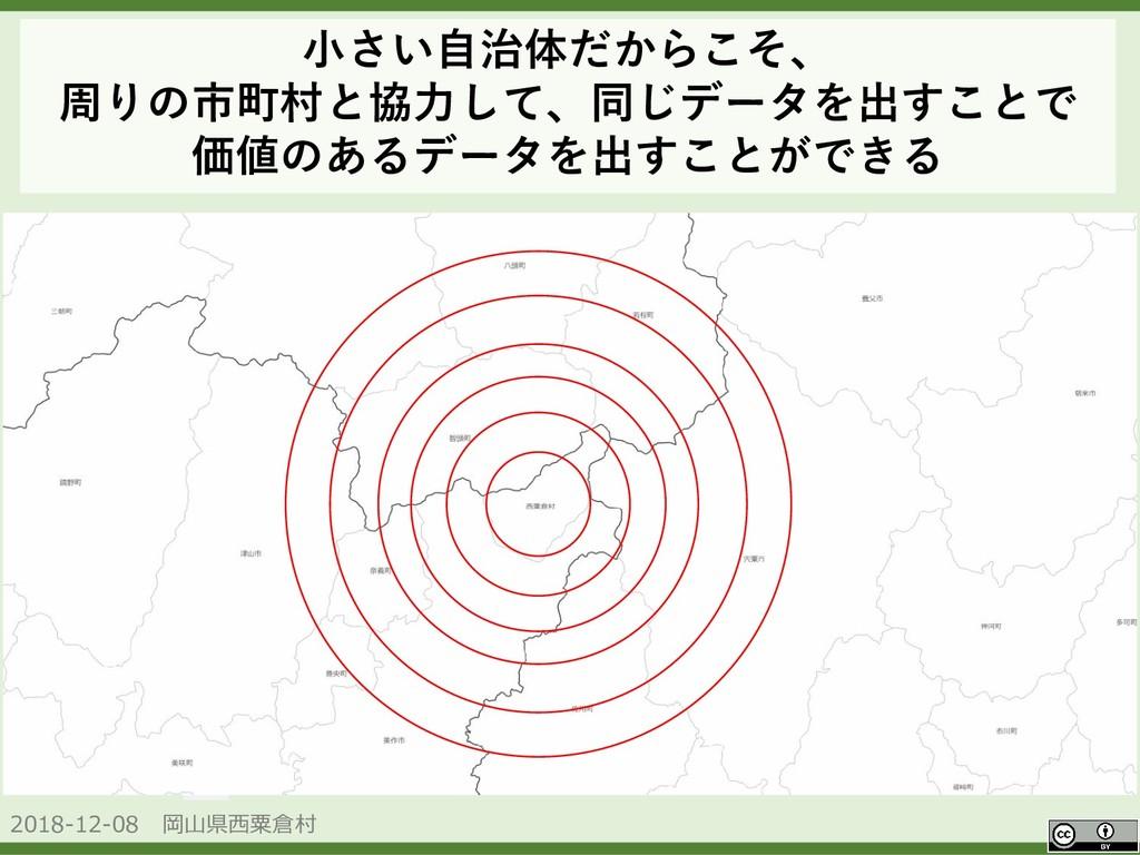 2018-12-08 岡山県西粟倉村 OpenData 小さい自治体だからこそ、 周りの市町村...