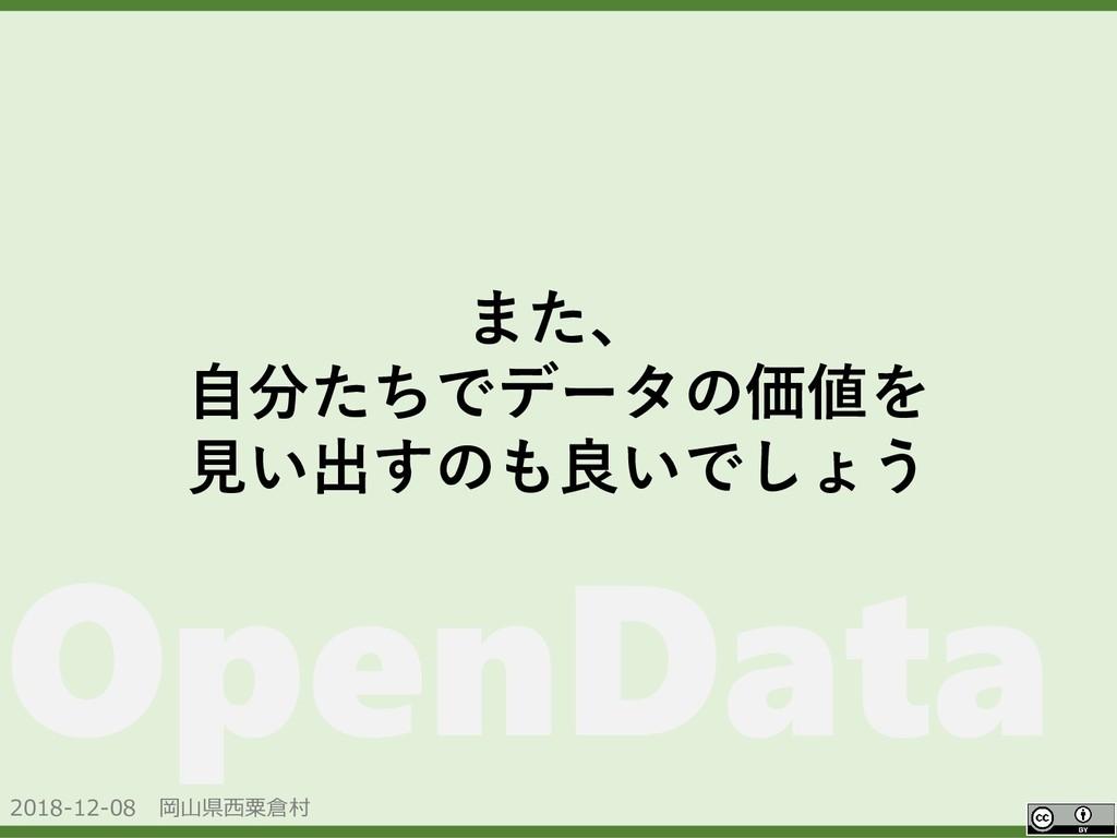 2018-12-08 岡山県西粟倉村 OpenData また、 自分たちでデータの価値を 見い...