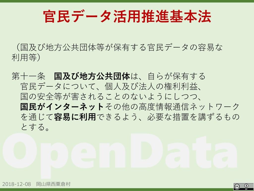 2018-12-08 岡山県西粟倉村 OpenData (国及び地方公共団体等が保有する官民デ...
