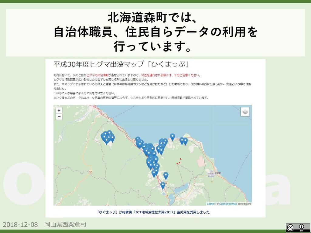 2018-12-08 岡山県西粟倉村 OpenData 北海道森町では、 自治体職員、住民自ら...