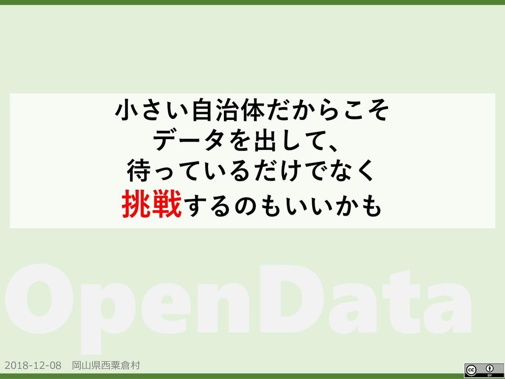 2018-12-08 岡山県西粟倉村 OpenData 小さい自治体だからこそ データを出して...