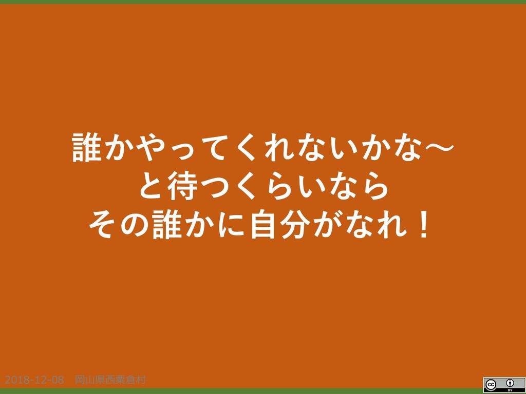 2018-12-08 岡山県西粟倉村 OpenData 誰かやってくれないかな~ と待つくらい...