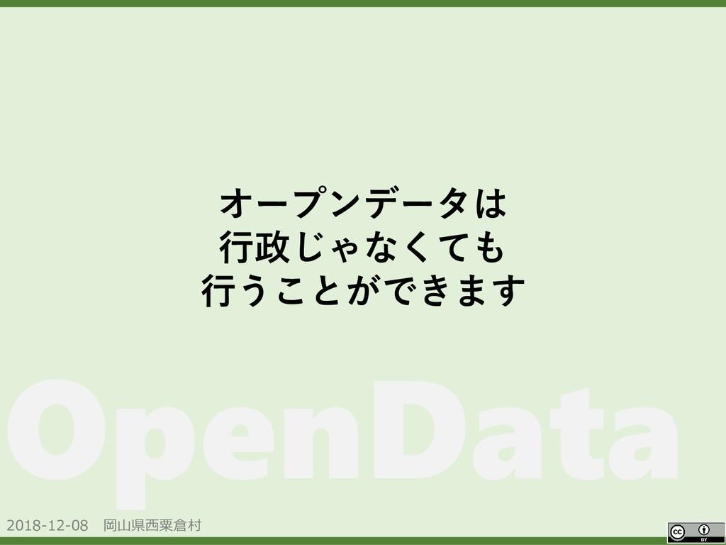 2018-12-08 岡山県西粟倉村 OpenData オープンデータは 行政じゃなくても 行...