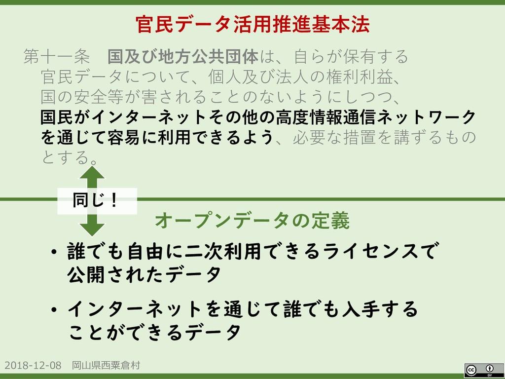 2018-12-08 岡山県西粟倉村 第十一条 国及び地方公共団体は、自らが保有する  官民デ...