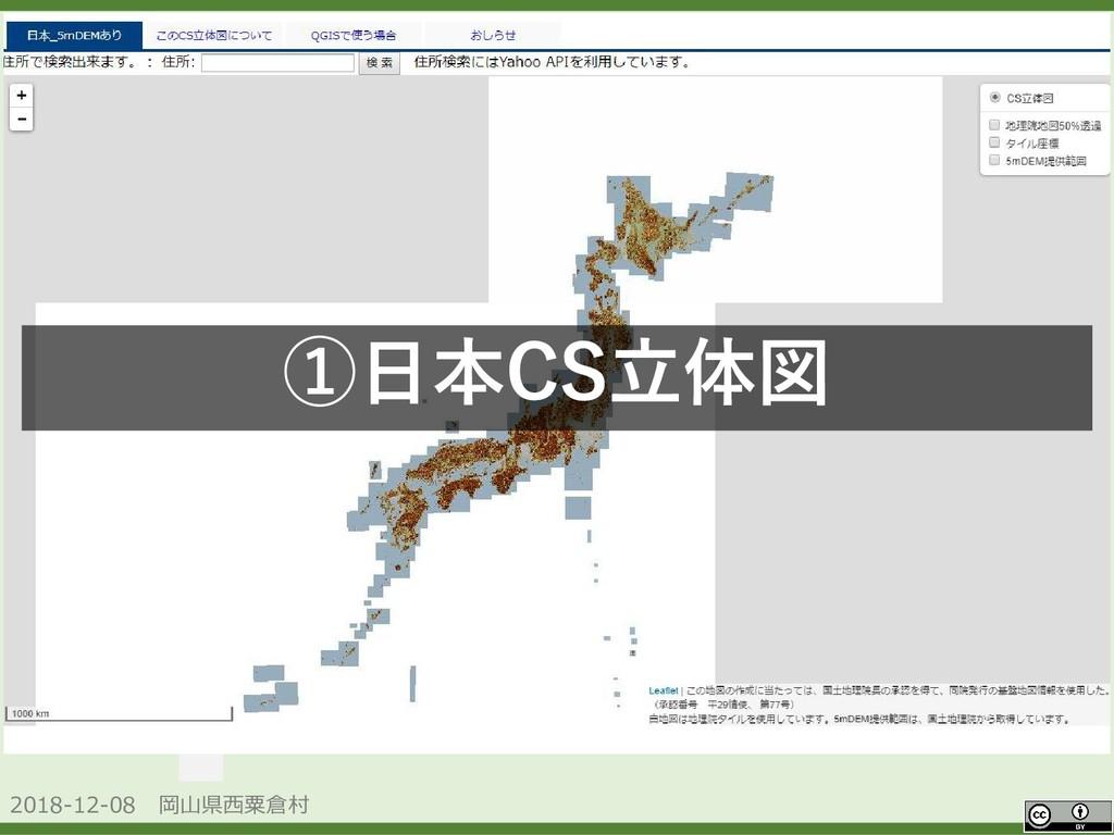 2018-12-08 岡山県西粟倉村 OpenData ①日本CS立体図