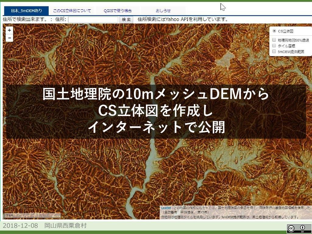 2018-12-08 岡山県西粟倉村 OpenData 国土地理院の10mメッシュDEMから ...
