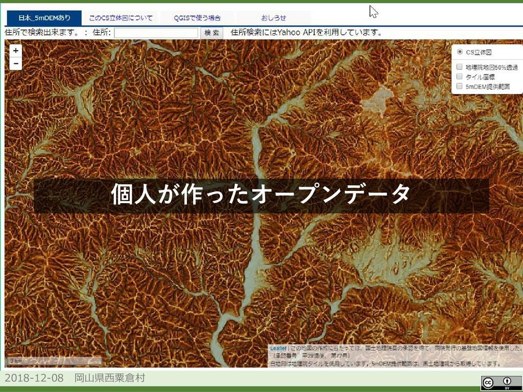 2018-12-08 岡山県西粟倉村 OpenData 個人が作ったオープンデータ