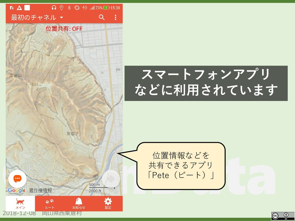 2018-12-08 岡山県西粟倉村 OpenData スマートフォンアプリ などに利用されて...
