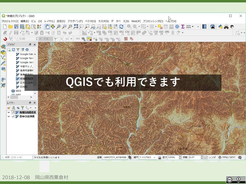 2018-12-08 岡山県西粟倉村 OpenData QGISでも利用できます