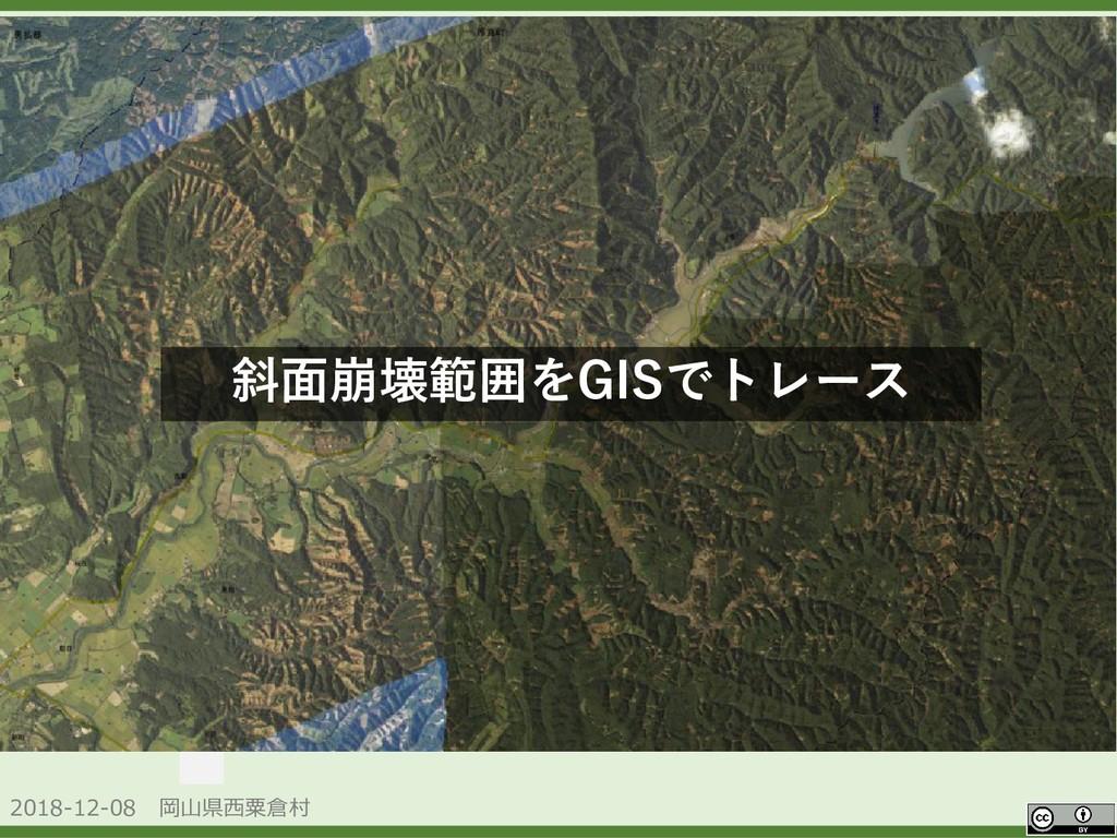 2018-12-08 岡山県西粟倉村 OpenData 斜面崩壊範囲をGISでトレース