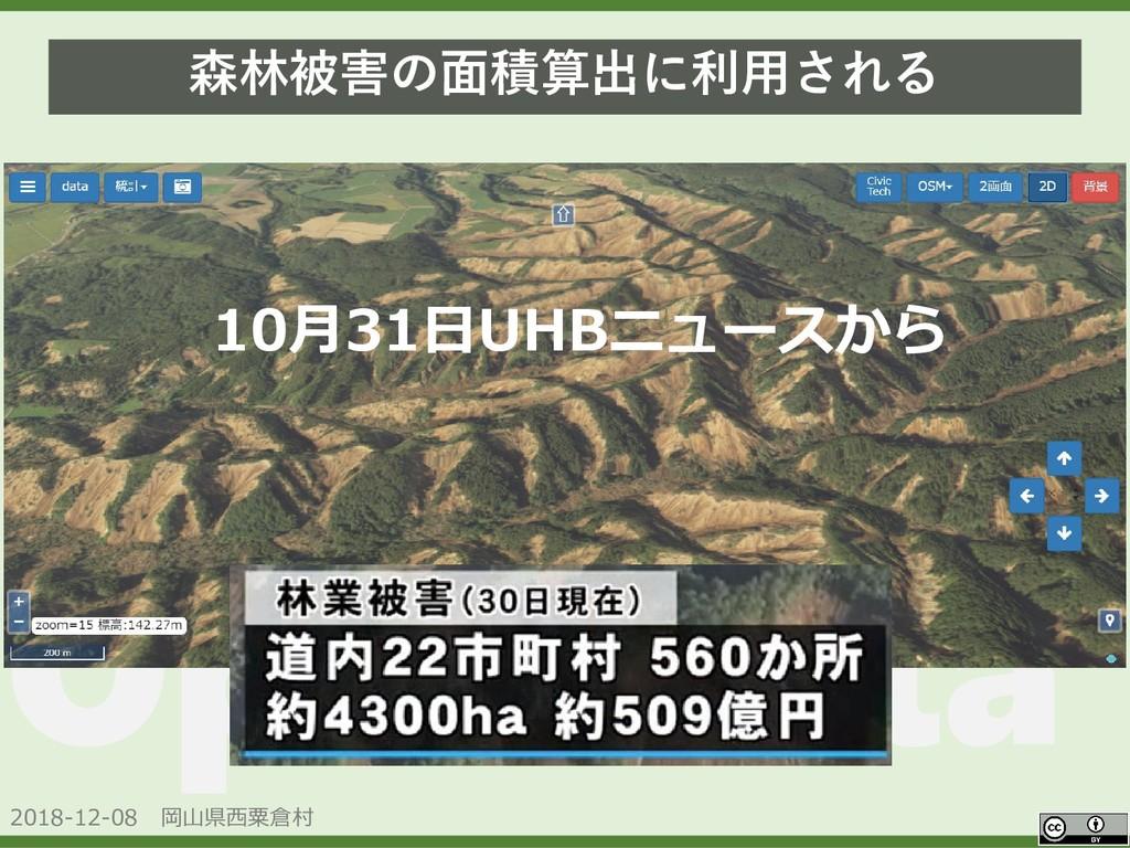 2018-12-08 岡山県西粟倉村 OpenData 森林被害の面積算出に利用される 10月...
