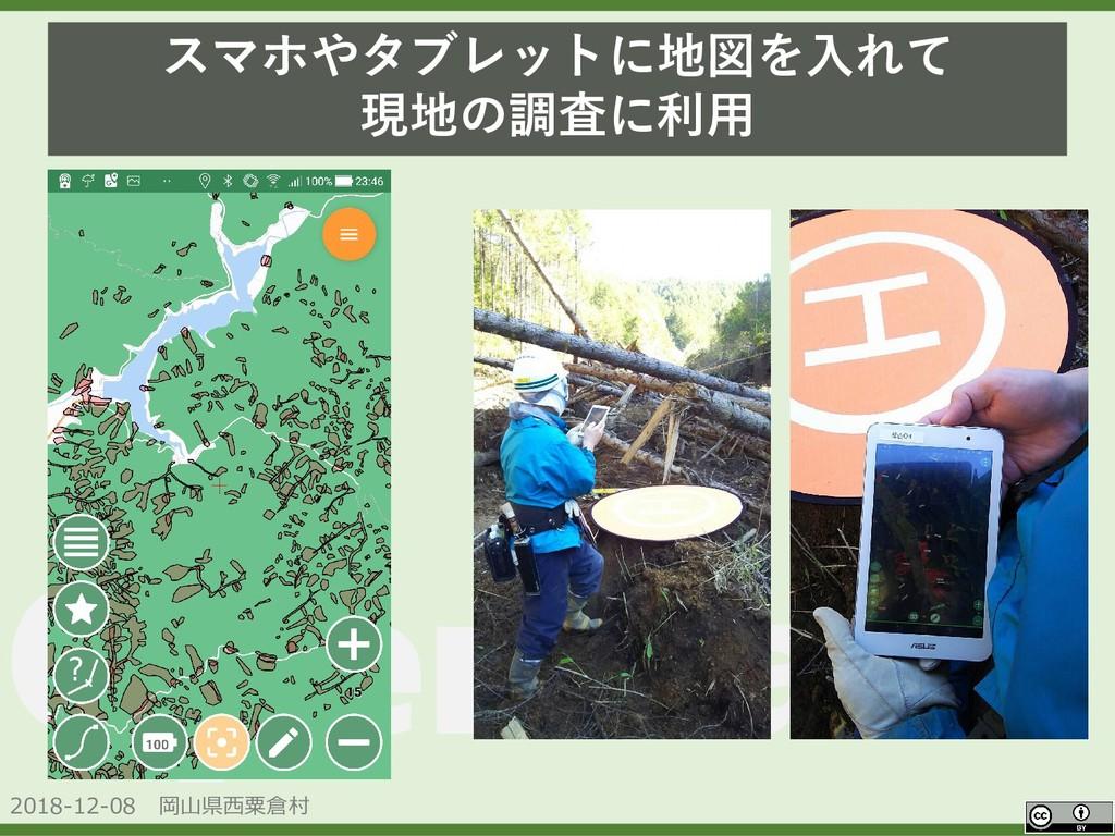 2018-12-08 岡山県西粟倉村 OpenData スマホやタブレットに地図を入れて 現地...