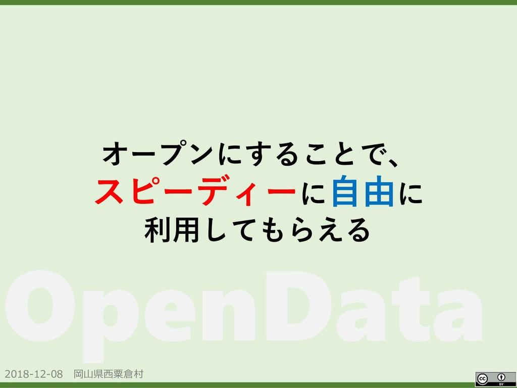 2018-12-08 岡山県西粟倉村 OpenData オープンにすることで、 スピーディーに...