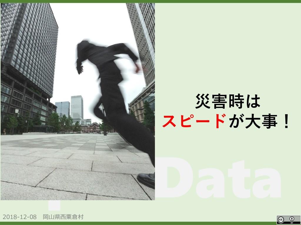 2018-12-08 岡山県西粟倉村 OpenData 災害時は スピードが大事!