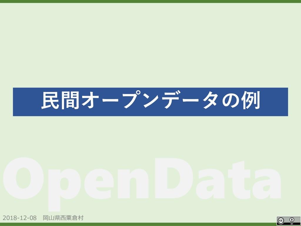 2018-12-08 岡山県西粟倉村 OpenData 民間オープンデータの例