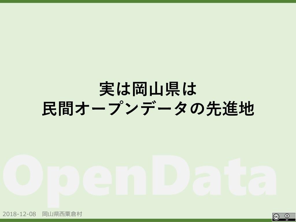 2018-12-08 岡山県西粟倉村 OpenData 実は岡山県は 民間オープンデータの先進地