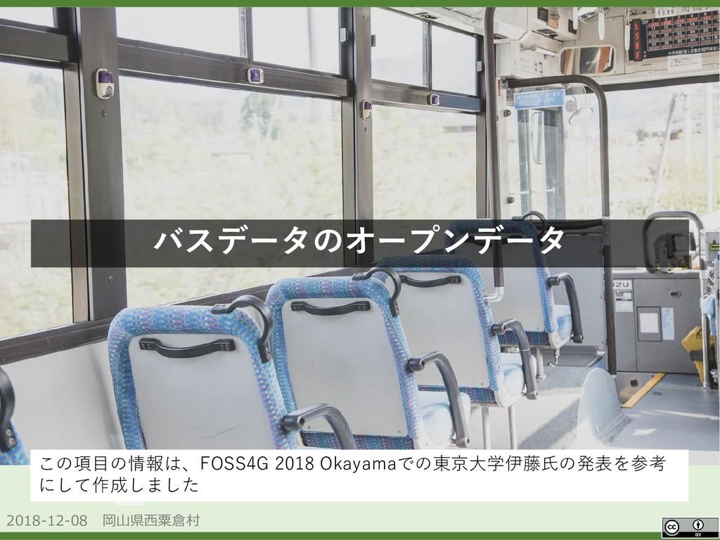 2018-12-08 岡山県西粟倉村 OpenData バスデータのオープンデータ この項目の...