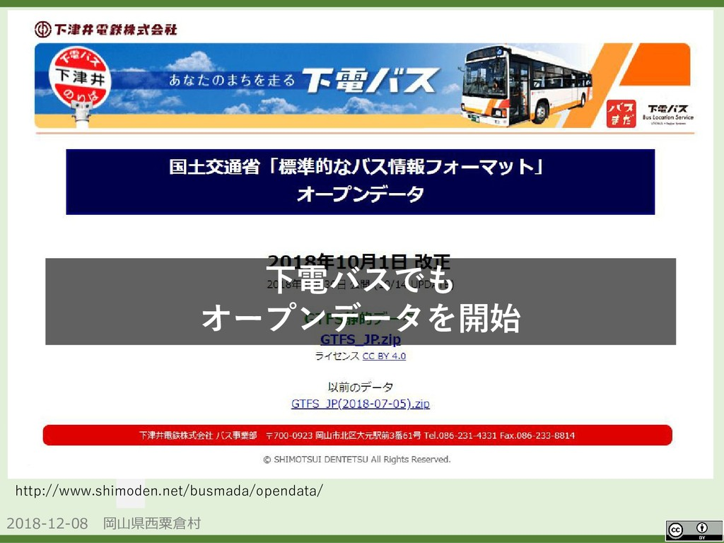 2018-12-08 岡山県西粟倉村 OpenData 下電バスでも オープンデータを開始 h...