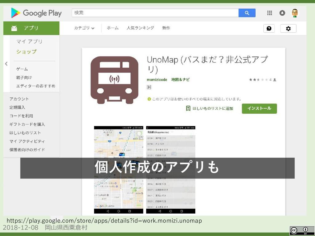 2018-12-08 岡山県西粟倉村 OpenData 個人作成のアプリも https://p...