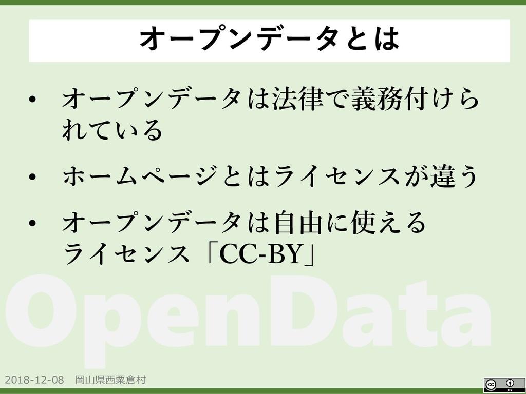 2018-12-08 岡山県西粟倉村 OpenData オープンデータとは • オープンデータ...