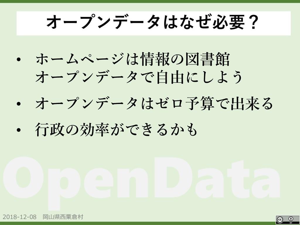 2018-12-08 岡山県西粟倉村 OpenData オープンデータはなぜ必要? • ホーム...