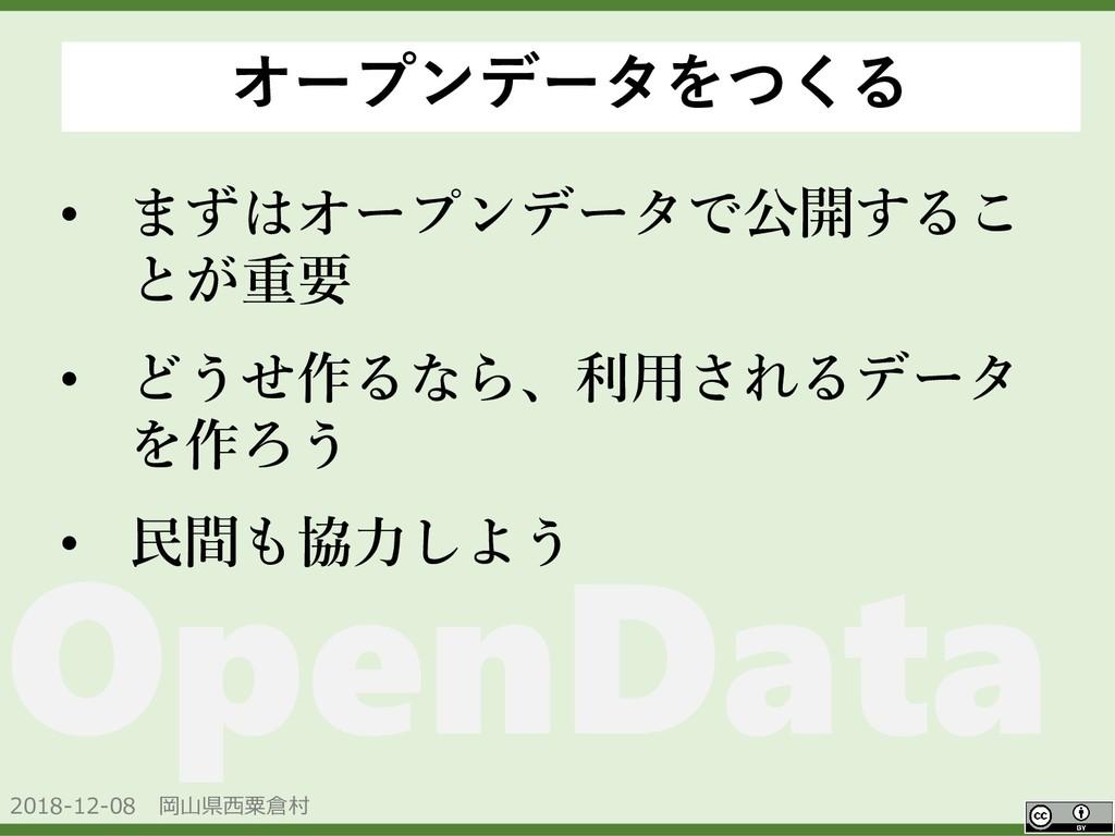 2018-12-08 岡山県西粟倉村 OpenData オープンデータをつくる • まずはオー...